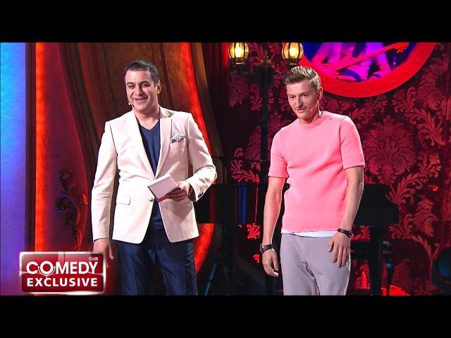 Comedy Club Exclusive 55 выпуск