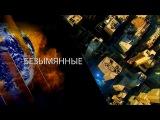 Безымянные. Тайны Чапман 06.03.2018 Зачем меняют названия городов и улиц?Документальный фильм РЕН ТВ