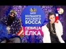 Программа Шоу Большого Русского Босса 1 сезон 7 выпуск — смотреть онлайн видео, ...