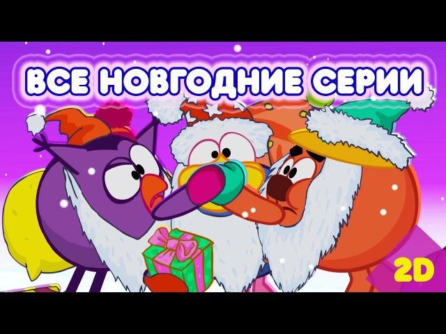 Сборник новогодних серий | Смешарики 2D
