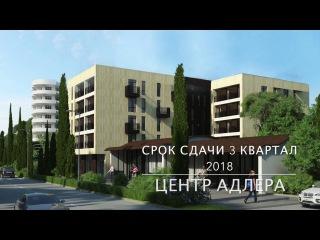 ЖК RICH HOUSE 3 (РИЧ Хаус 3 ) Адлер