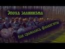 Легендарный поход Александра на восток. Греческая военная традиция эпохи эллинизма.
