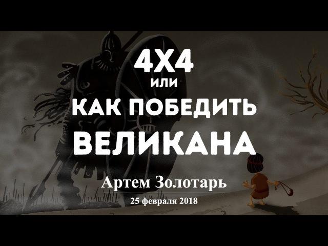 4х4 или как победить великана Артем Золотарь 25 февраля 2018