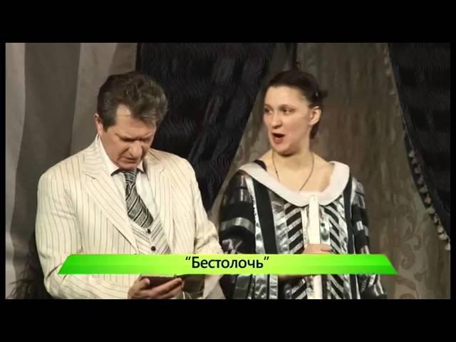 Спектакль Бестолочь 14 04 2015 г. (12)