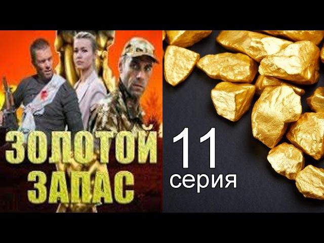 Золотой запас 11 серия