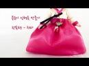 콩순이 인형옷 만들기 한복편-치마(양면테이프로 인형옷 만들기)How to make Babydoll Clothes-Korean Tra