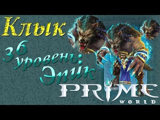 Prime World - Клык - 36 уровень: Эпик (Replay)