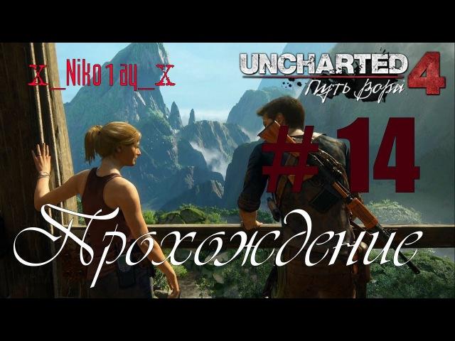 Uncharted 4: A Thief's End (Uncharted 4: Путь вора) прохождение 14