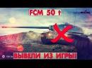 FCM 50 t ВЫВЕЛИ ИЗ ИГРЫ