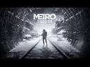 Metro Exodus Metro 2035 — «Аврора» ТРЕЙЛЕР на русском