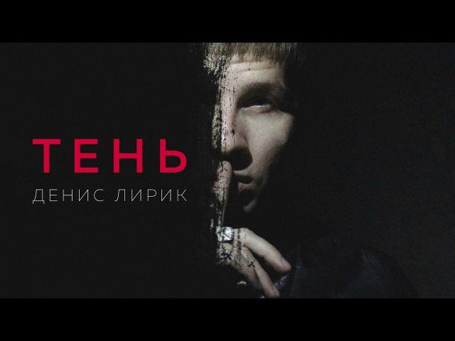 Denis Lirik: Прости еще раз за любовь