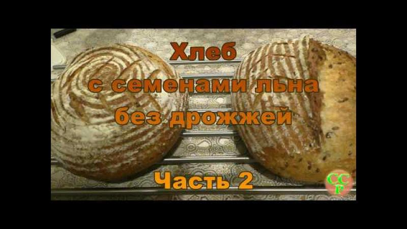 Хлеб с семенами льна без дрожжей. Часть 2