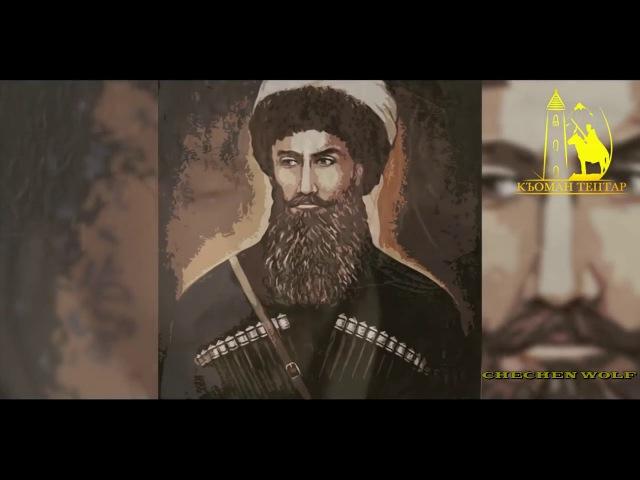 Шейх Мансур и Байсангур Беноевский ( ЧЕЧНЯ-ЧЕЧЕНЦЫ )