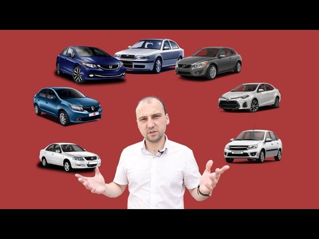 Какую машину купить за 300-350 тысяч руб.