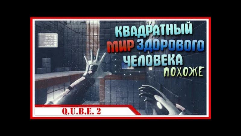 ГОЛОВОЛОМКА — Первый взгляд Q.U.B.E. 2