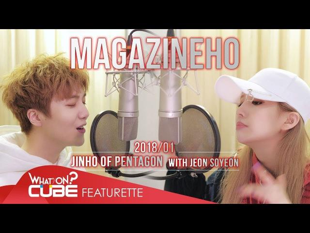 JINHO [PENTAGON] JEON SO YEON - FINESSE [BRUNO MARS CARDI B COVER]