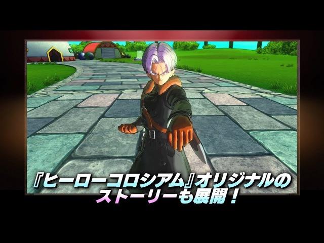 PlayStation(R)4/ Nintendo Switch(TM)「ドラゴンボール ゼノバース2」/「ヒーローコロシアム」PV