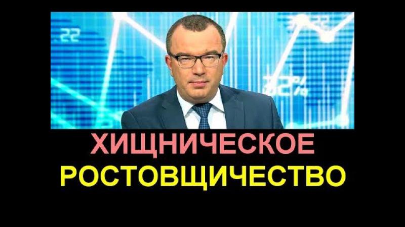 Юрий Пронько: ХИЩНИЧЕСКОЕ РОСТОВЩИЧЕСТВО 14.11.2017