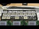 Base Alt OS p9 портировали на компьютеры Эльбрус