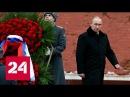 Путин возложил венок к Могиле Неизвестного Солдата Россия 24