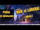 TESO: Гайд по прохождению MoL (Maw of Lorkhaj)