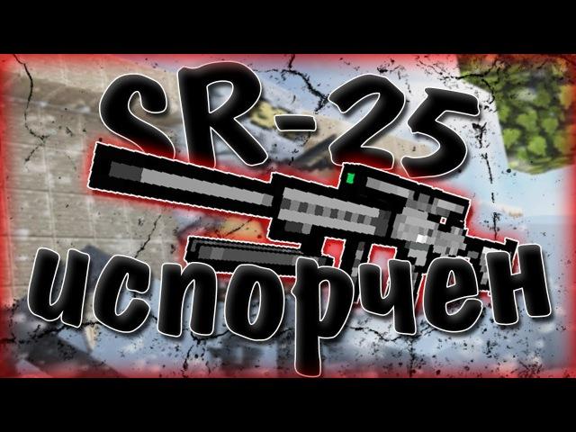 Блокада - Что случилось с SR 25?