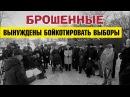 Новости регионов Брошенные жители Зубачева отказываются голосовать