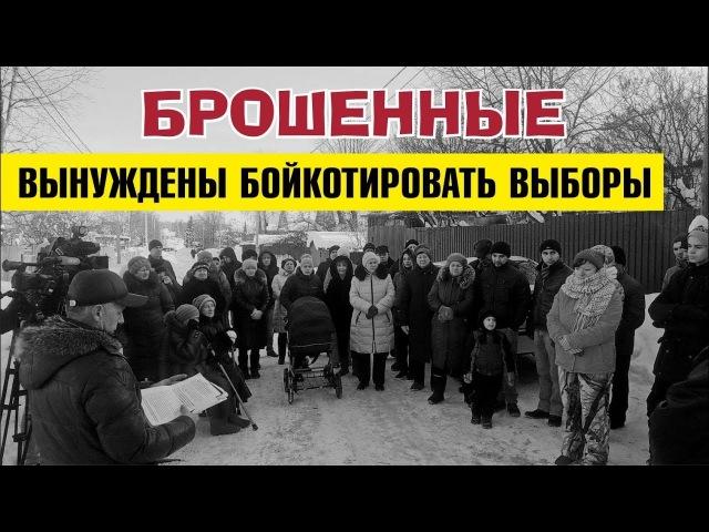 Новости регионов. Брошенные - жители Зубачева отказываются голосовать