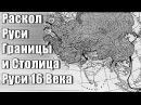 Раскол Руси Границы и Столица Руси 16 Века