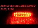 Задний фонарь IRBIS DINGO T125, T150