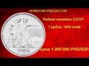 Редкие монеты СССР 1 рубль 1924 цена 1 000 000 рублей