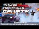 История Российского Дрифта Фанатский беспредел Серия 3 Первый парный дрифт