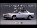 Топ 15 самых надёжных автомобилей в мире Денис Климов