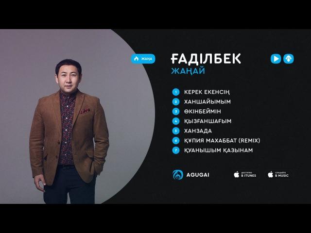 Ғаділбек Жаңай ән жинақ 2018