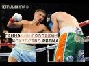 Геннадий Головкин Искусство ритма русс яз Нейтральный угол ©