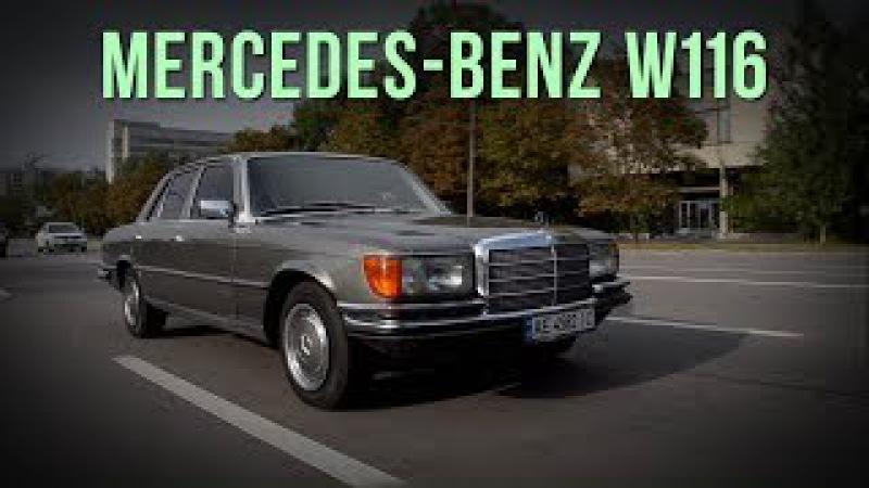 Mercedes-Benz W116 спустя 43 года. SRT