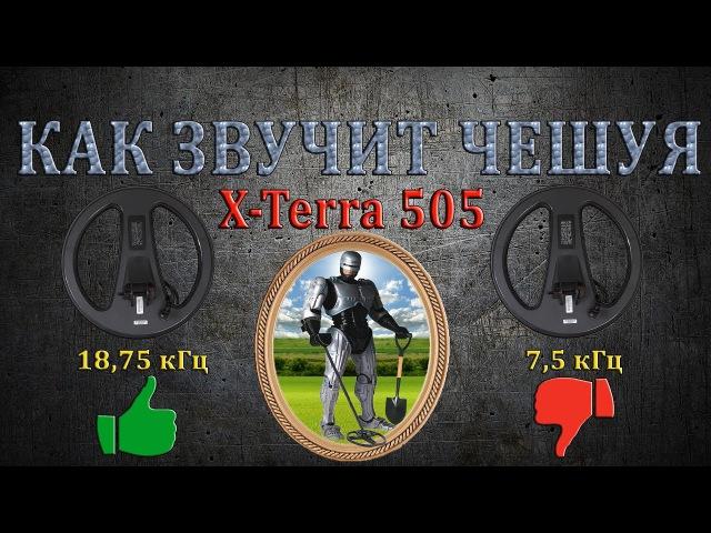 X-Terra 505. Как звучит чешуя. Для начинающих кладоискателей. Высокочастотка vs средне...