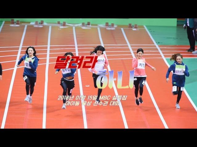 180115 설특집 아이돌 육상 선수권 대회 여자 60m 달리기 구구단 하나캠