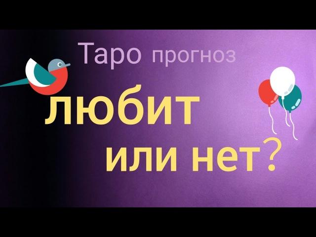 ЛЮБИТ ОН МЕНЯ ИЛИ НЕТ Таро прогноз онлайн гадание на картах Таро asmr видео Hygge