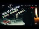 ПРИЗРАК маленькой Девочки ночью на КЛАДБИЩЕ † TABOO - МД – 4 серия часть 1 † Голоса ПРИЗРАКОВ