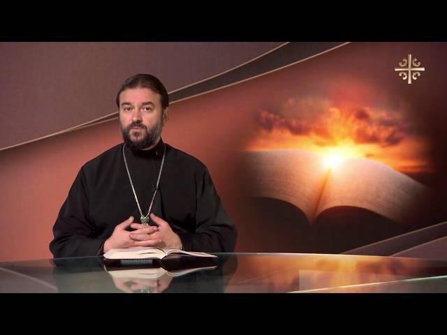 Протоиерей Андрей Ткачев. Почему люди не верят в очевидное чудо. Евангелие дня