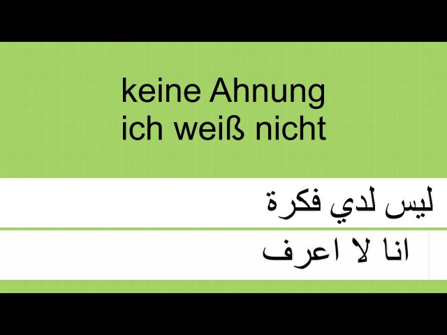 Deutsch lernen 1 für Anfänger syrisch arabisch