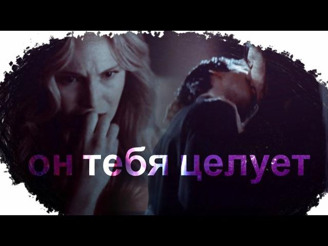 Damon and Caroline [Elena] II Он тебя целует