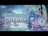 Всемирный потоп - Рождение цивилизации славян(HD)