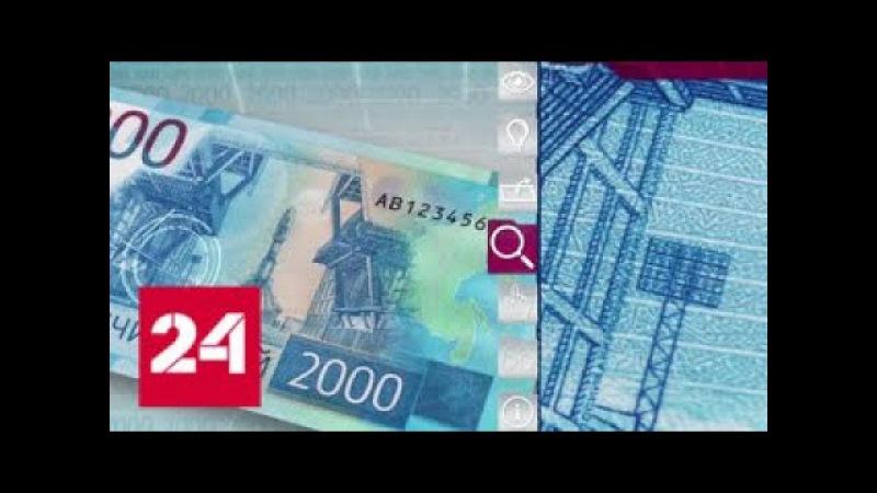 Яркие и прочные: купюры 200 и 2000 рублей впервые представили публике
