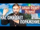 Злые будут Преуспевать Наше Поражение Не обольщайся о себе Ткачёв Андрей 18 11 2017