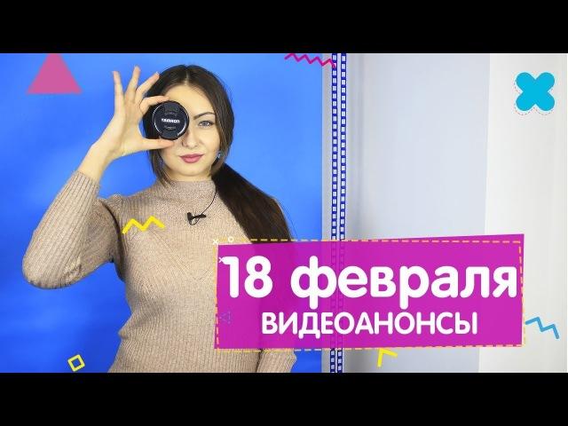 Видеоанонсы ЦХЖ КРАСНОЯРСК от 18 февраля