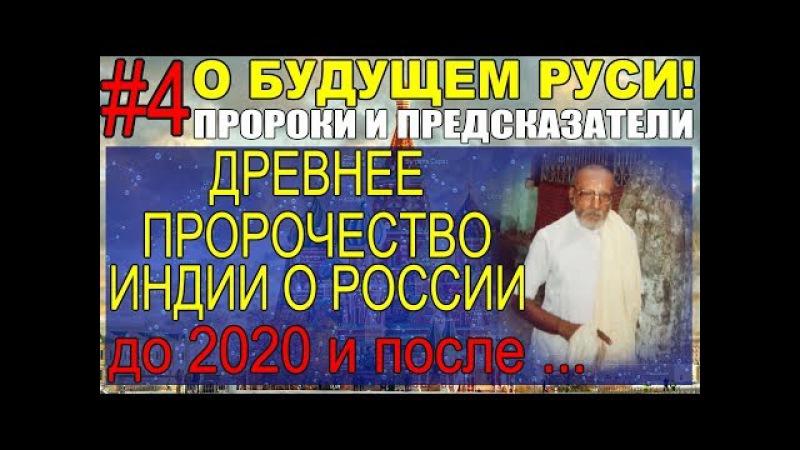 Ведическое пророчество о возрождении СССР к 2020 г Пророки и предсказатели 4 сер