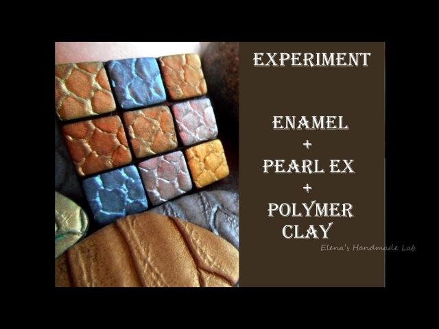 DIY|Pearl Ex Enamel Polymer clay|Experiment/Перлекс Низкотемпературная эмаль