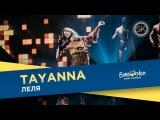 TAYANNA - Леля (Lelya) (Split Screen Perfomances)